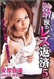 女金融取立屋!涙のレズ返済5 [DVD]