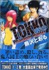 TOKKO Phantom Hunter(3) (アフタヌーンKC)