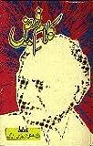 img - for Kalam-e-Faiz (URDU) book / textbook / text book