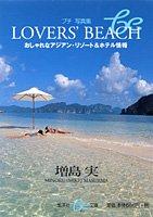 Lovers' beach―おしゃれなアジアン・リゾート&ホテル情報 (集英社be文庫)