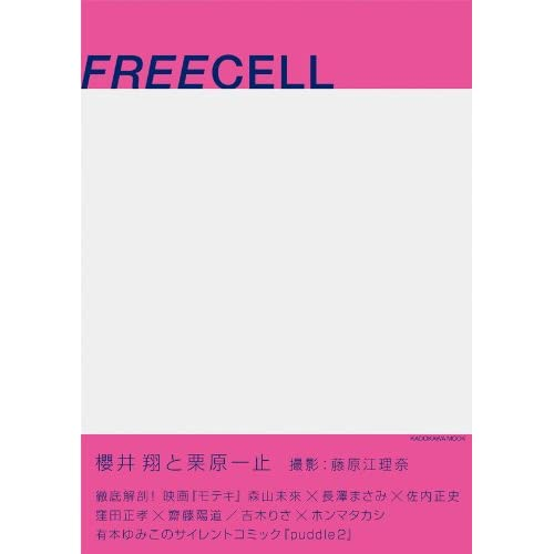 FREECELL vol.7    62483‐88 (カドカワムック 385)