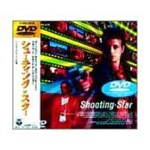 シューティング・スター [DVD]