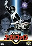 大戦隊ゴーグルV VOL.2 [DVD]