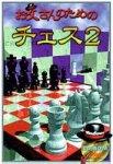 お父さんのための チェス 2