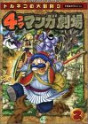 トルネコの大冒険3不思議のダンジョン4コママンガ劇場―ドラゴンクエスト・キャラクターズ (2)