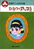 ひみつのアッコちゃん (小学館文庫―赤塚不二夫名作選 5)