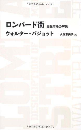 ロンバード街 (日経BPクラシックス)