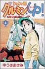 じゃじゃ馬グルーミンUP 第4巻 1995-12発売