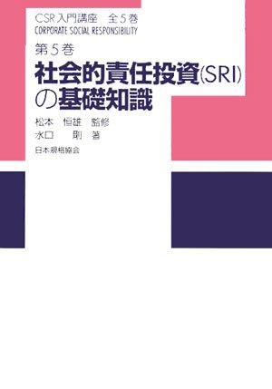 社会的責任投資(SRI)の基礎知識 (CSR入門講座)
