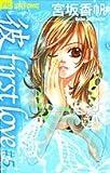 「彼」first love 5 (フラワーコミックス)