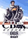 CB感REBORN 8 (ビッグコミックス)