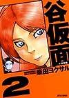 谷仮面完全版 2 (ジェッツコミックス)