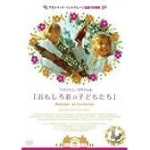 おもしろ荘の子どもたち [DVD]