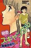 初恋スキャンダル 6 (少年ビッグコミックス)