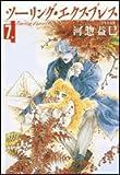 ツーリング・エクスプレス (第7巻) (白泉社文庫)