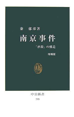南京事件―「虐殺」の構造 (中公新書)