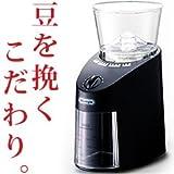 電動ミル【デロンギ コーン式コーヒーグラインダー KG364J】