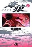 海猿 (4) (小学館文庫 (さI-4))