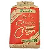 【玄米】 山形県産 夢ごこち 30kg (10kg×3袋) 平成28年産