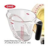 OXO(オクソー) アングルドメジャーカップ 大(1L) 1114880 1049162