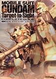 機動戦士ガンダム ターゲット イン サイト コンプリートガイド (ファミ通の攻略本)
