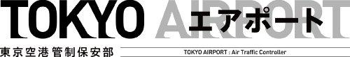 TOKYOエアポート ~東京空港管制保安部~ Blu-ray BOXの画像