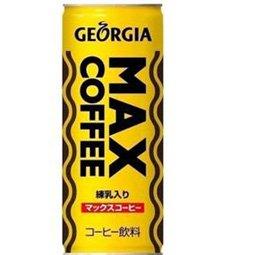 ジョージアマックスコーヒー 250g×30