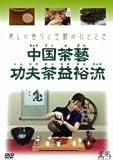 中国茶藝  功夫茶益裕流 [DVD]