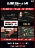 鉄道模型ちゃんねる シーズンII 車輌篇 [DVD]
