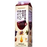 サントリー 酸化防止剤無添加のおいしいワイン。(赤) 1.8L