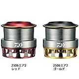 ダイワ(Daiwa) RCSエアスプール2 2506 ゴールド
