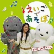 NHK えいごであそぼ 2006-2007ベスト