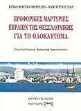 img - for Prophorikes martyries Hevraion tes Thessalonikes gia to Holokautoma (Greek Edition) book / textbook / text book