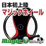 マジックホイール 【送料無料】【期間限定セール中】