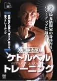 山田祟太郎 ケトルベルトレーニング [DVD]