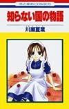 知らない国の物語 (1) (花とゆめCOMICS)