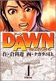 Dawn 4 (ビッグコミックス)