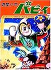 遊星少年パピィ Vol.7