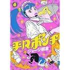 平凡ポンチ 4集 (IKKI COMICS)