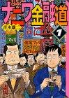 ナニワ金融道 (1) (講談社漫画文庫)