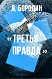 img - for Tret'Ia Pravda book / textbook / text book