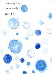 川のむこう つれづれノート(14)