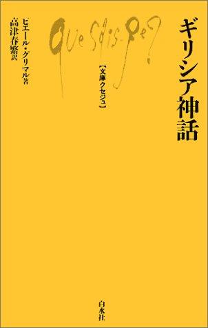 ギリシア神話 (文庫クセジュ (726)) -