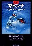 マドンナ (集英社文庫―血の本)
