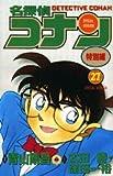 名探偵コナン―特別編 (27) (てんとう虫コミックス)