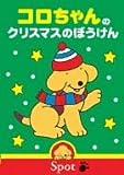 コロちゃんのクリスマスのぼうけん [DVD]