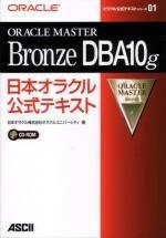 ORACLE MASTER BronzeDBA10g日本オラクル公式テキスト