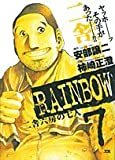 RAINBOW 7―二舎六房の七人 (ヤングサンデーコミックス)