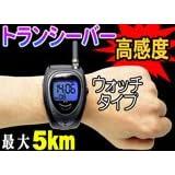 腕時計型トランシーバー【TALK-MAN 充電タイプ】このサイズで最大約5km交信!最大約8時間動作!USB電源で充電可能