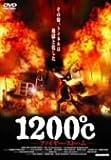 1200℃ ~ファイヤー・ストーム~ [DVD]
